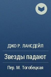Джо Р. Лансдейл - Звезды падают