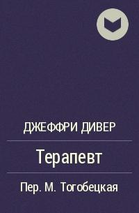 Джеффри Дивер - Терапевт