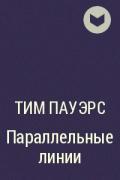 Тим Пауэрс - Параллельные линии