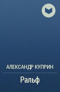 Александр Куприн - Ральф