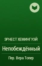 Эрнест Хемингуэй - Непобежденный