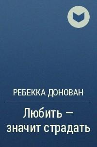 Ребекка Донован - Любить - значит страдать
