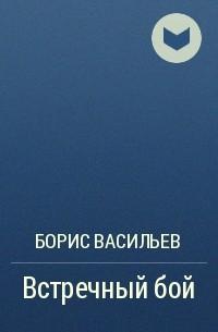 Борис Васильев - Встречный бой
