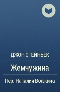 Джон Стейнбек - Жемчужина