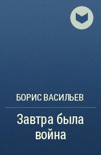 Борис Васильев - Завтра была война