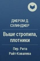Джером Д. Сэлинджер - Выше стропила, плотники