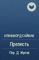 Клиффорд Саймак - Прелесть
