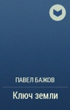 П. П. Бажов - Ключ земли