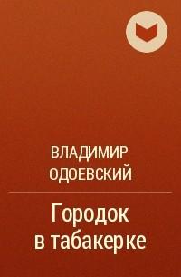 Владимир Одоевский - Городок в табакерке