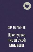 Кир Булычёв - Шкатулка пиратской мамаши