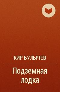 Кир Булычёв - Подземная лодка