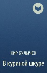 Кир Булычёв - В куриной шкуре