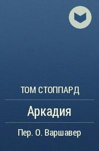 Том Стоппард - Аркадия