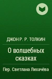Дж. Р. Р.Толкин - О волшебных сказках