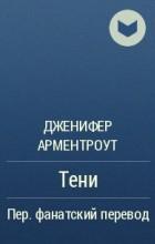 Дженнифер Арментроут - Тени