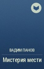 Вадим Панов - Мистерия мести