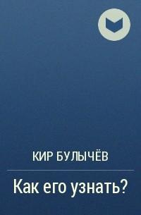 Кир Булычёв - Как его узнать?