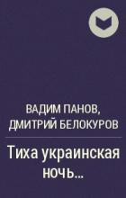 - Тиха украинская ночь...