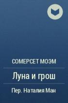 Сомерсет Моэм - Луна и грош