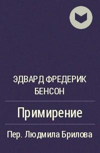 Эдвард Фредерик Бенсон - Примирение