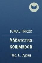 Томас Пикок - Аббатство кошмаров