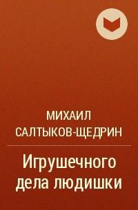 Михаил Салтыков-Щедрин - Игрушечного дела людишки