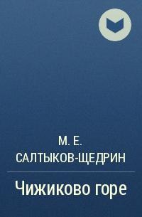 М.Е. Салтыков-Щедрин - Чижиково горе