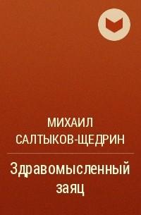 Михаил Салтыков-Щедрин - Здравомысленный заяц