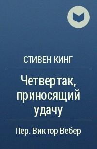 Стивен Кинг - Четвертак, приносящий удачу