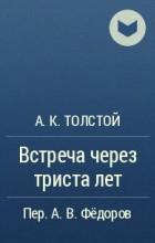 А. К. Толстой - Встреча через триста лет