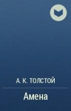 А. К. Толстой - Амена