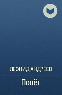 Леонид Андреев - Полёт
