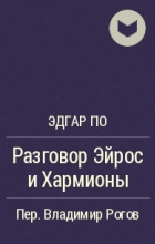 Эдгар По - Разговор Эйрос и Хармионы