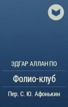 Эдгар Аллан По - Фолио-клуб