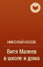 Н. Носов - Витя Малеев в школе и дома