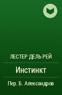 Лестер Дель Рей - Инстинкт