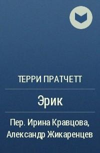 Пратчетт Терри - Эрик