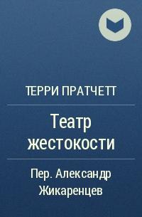Терри Пратчетт - Театр жестокости