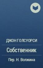 Джон Голсуорси - Собственник