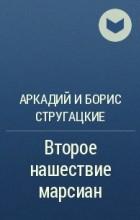 Аркадий и Борис Стругацкие - Второе нашествие марсиан