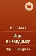 Р. Л. Стайн - Игра в невидимку