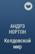 Андрэ Нортон - Колдовской мир