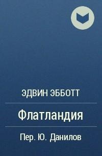 Эдвин Э. Эббот - Флатландия