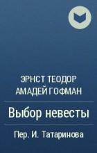 Эрнст Теодор Амадей Гофман - Выбор невесты