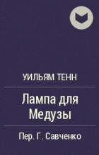 Уильям Тенн - Лампа для Медузы