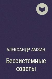 Александр Амзин - Бессистемные советы