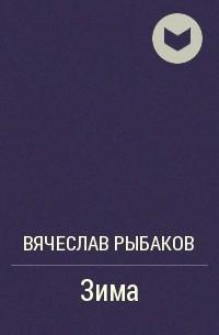 Вячеслав Рыбаков - Зима