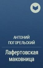 Антоний Погорельский - Лафертовская маковница