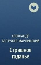 Александр Бестужев-Марлинский - Страшное гадание