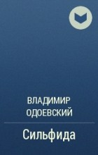 Владимир Одоевский - Сильфида